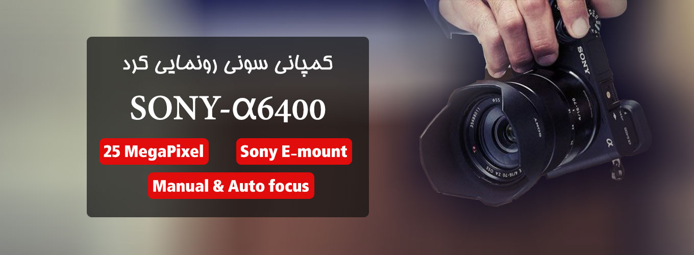 Sony Alpha a6400 جدیدترین محصول سونی