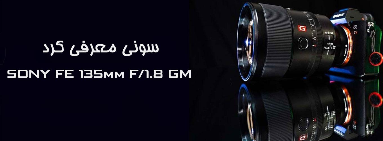 سونی معرفی کرد Sony FE 135mm F1.8 GM