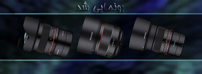 سامیانگ 3 لنز جدید خود را معرفی کرد