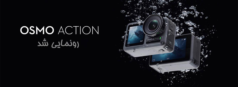 کمپانی DJI دوربین ورزشی OSMO ACTION را رونمایی کرد