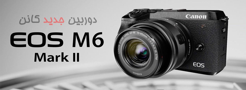 Canon EOS M6 Mark II معرفی شد