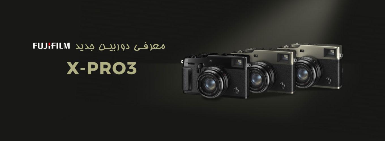 معرفی دوربین FUJIFILM X-Pro3