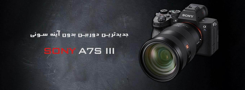 سونی دوربین a7S III را رونمایی کرد