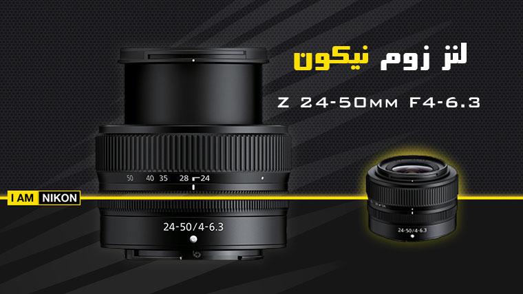 معرفی لنز Z 24-50mm F4-6.3 نیکون
