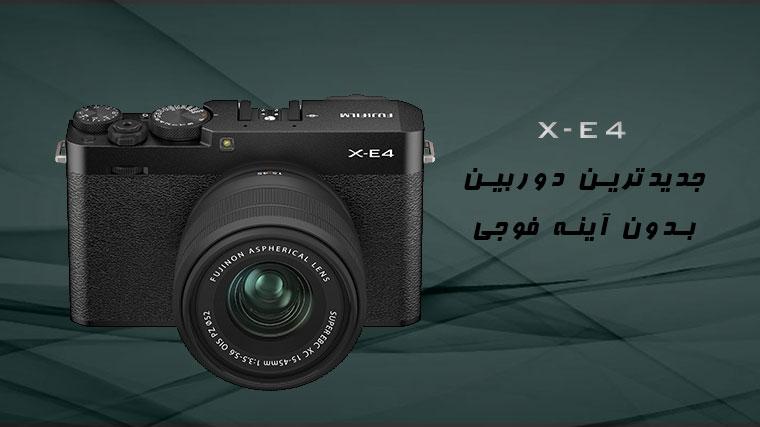 دوربین فوجی فیلم مدل X-E4 معرفی شد