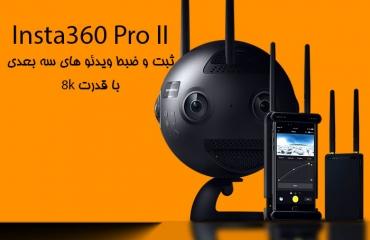 دوربین Insta360 Pro II رونمایی شد