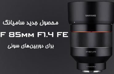 سامیانگ لنز AF 85mm F1.4 FE را عرضه کرد