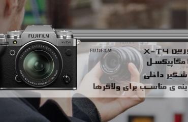 فوجی فیلم و دوربین جدید  Fujifilm X-T4