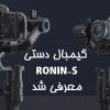 Ronin-S توسط کمپانی DJI رونمایی شد