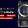 Sony Alpha a6400 جدیدترین محصول سونی رونمایی شد